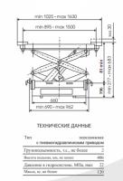 Траверса гидравлическая с пневмогидравлическим приводом П2-01М.170 г/п 2т #2