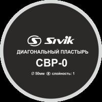 Пластырь диагональный CNP-2 Размер, мм: 65