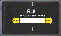 Пластырь R-8, 45*75мм, 1сл