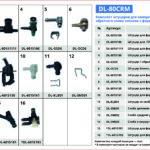DL-80CRM Комплект штуцеров для замера обратного слива топлива с форсунок #2