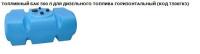 Топливный бак для дизельного топлива горизонтальный (Т500ГКЗ)