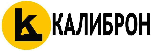 КАЛИБРОН